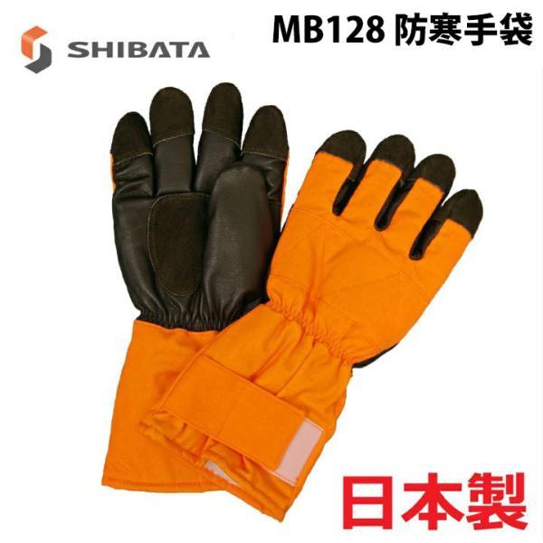 SHIBATA シバタ工業 MB128 国産 日本製 -60℃ 防寒手袋 5本指 シバタ 防寒 冷蔵 冷凍 −60度