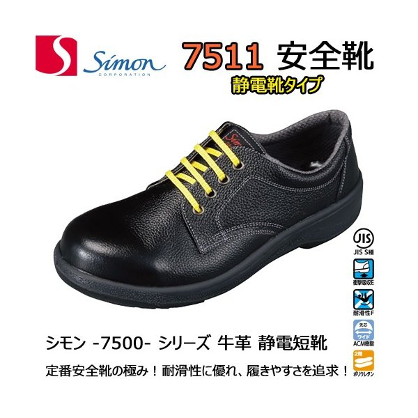 安全靴 シモン 7511 静電靴