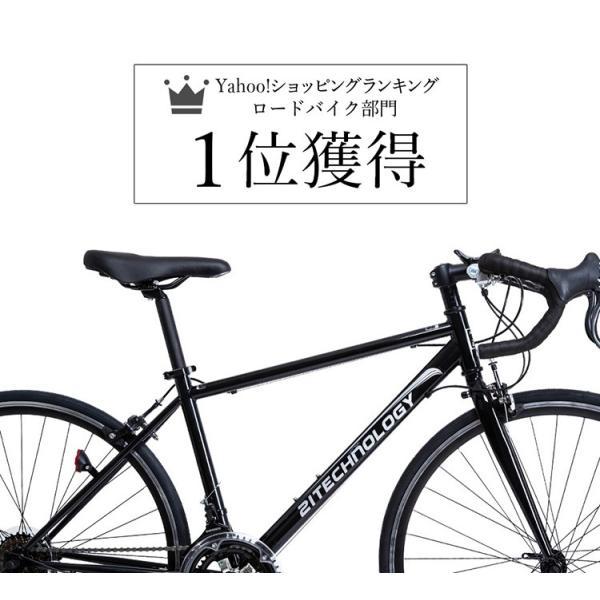 自転車 ロードバイク 700 シマノ製14段変速   送料無料 スポーツ 街乗り|21technology|02
