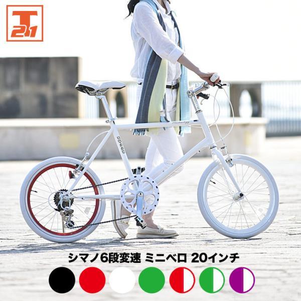 【22日(日)24時間限りの11%OFFクーポン発行中】自転車 ミニベロ クロスバイク CL20 シマノ製6段変速 20インチ スポーツ 街乗り|21technology