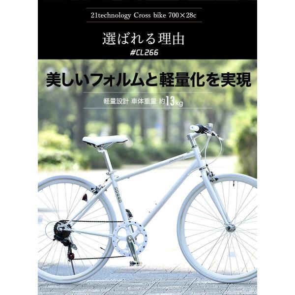 自転車 クロスバイク CL26 人気 700×28C 6段変速 クロスバイク 送料無料|21technology|04