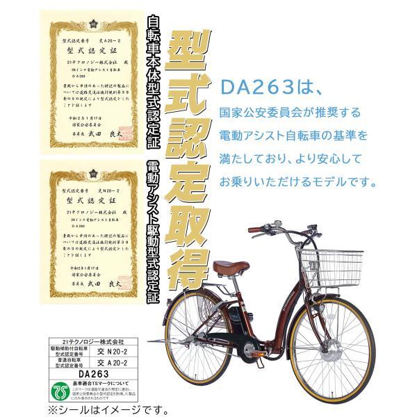 自転車 折りたたみ 電動アシスト自転車 26インチ 折りたたみ DA263 21technology 16