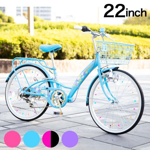 自転車子供用自転車キッズバイク22インチシマノ6段変速本体女の子可愛いキラキラプレゼントEM226