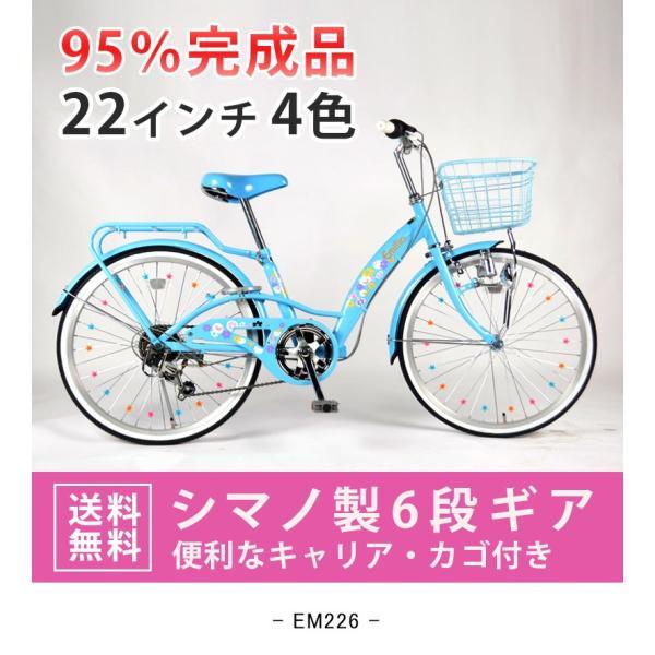 子供用自転車  EM226 22インチ  シマノ製6段ギア 可愛い自転車 ポップなデザイン 21technology 02