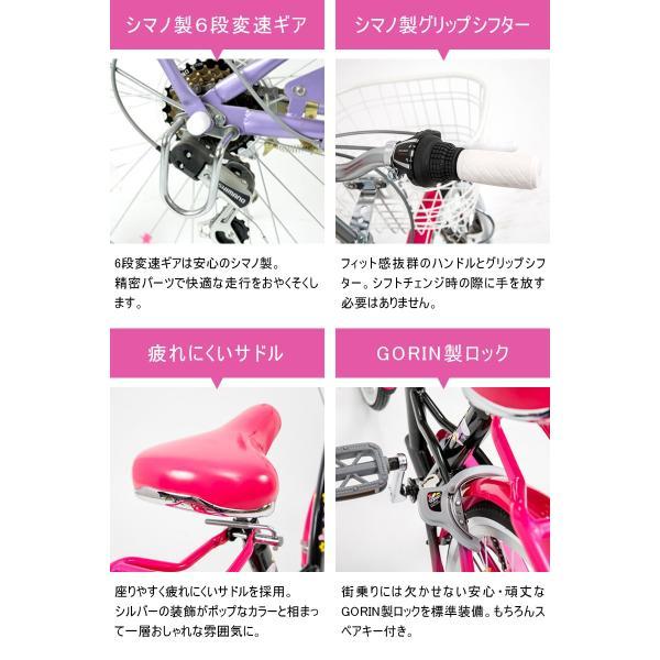 子供用自転車  EM226 22インチ  シマノ製6段ギア 可愛い自転車 ポップなデザイン 21technology 09