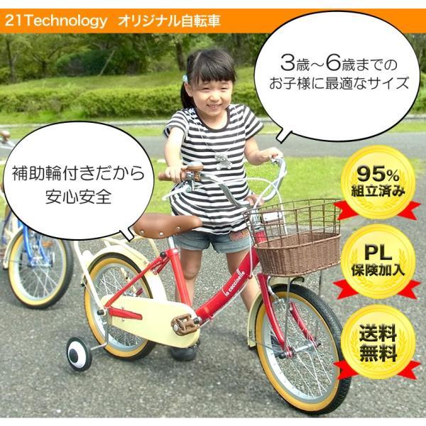 【KD16 】子供用自転車 幼児自転車 16インチ  オリジナル子供用自転車 21technology