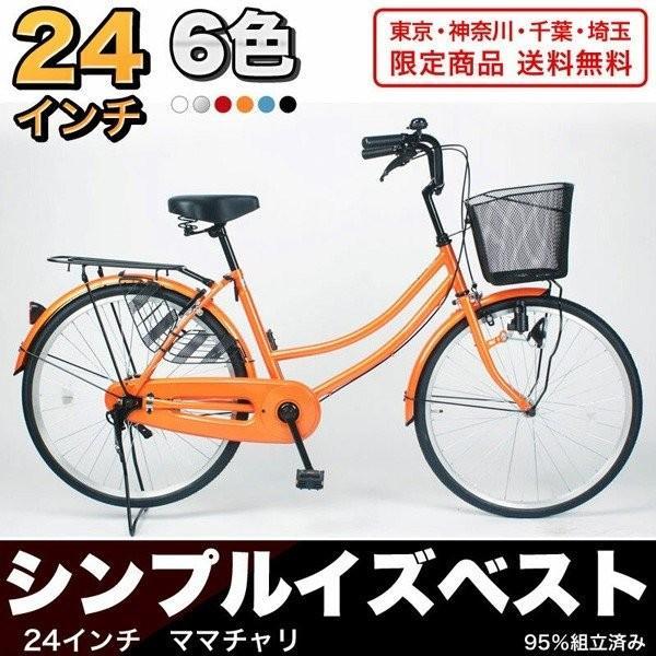 自転車 ママチャリ シティサイクル MC240-N 24インチ 本体 東京都・神奈川県・千葉県・埼玉県限定|21technology