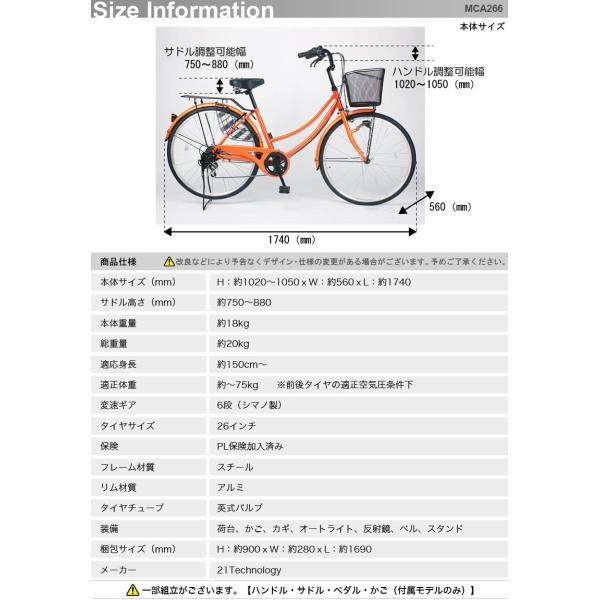 送料無料 自転車 シティサイクル LEDオートライト シマノ製 6段ギア MCA266 【東京都・神奈川県・千葉県・埼玉県 限定商品】|21technology|12