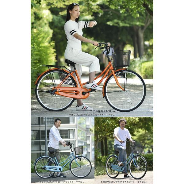 送料無料 自転車 シティサイクル LEDオートライト シマノ製 6段ギア MCA266 【東京都・神奈川県・千葉県・埼玉県 限定商品】|21technology|10
