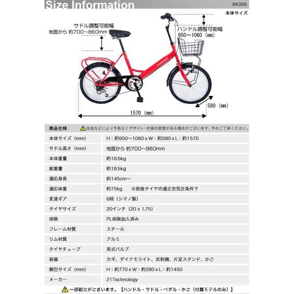 自転車 ミニベロ SK206 20インチ 小径車 本体 シティサイクル 信越、関東、南東北、北東北限定 送料無料|21technology|14