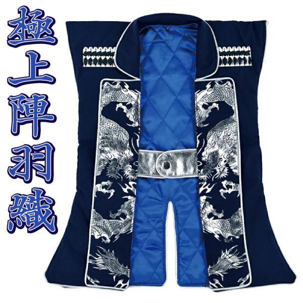 五月人形 陣羽織 お祝着 平安義正 極上陣羽織 紺×銀 85-jinba-navy 2508-honpo