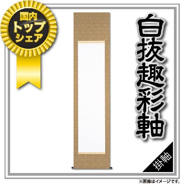 掛軸 掛け軸 無地 白抜趣彩軸 洛彩緞子表装 半折 h25-snk-si-723