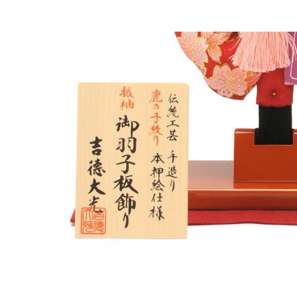 羽子板 初正月 単品 吉徳大光 伝統工芸 手造り 鹿の子絞り 本押絵仕様 振袖 正絹 8号 h271-ys-201359|2508-honpo|05