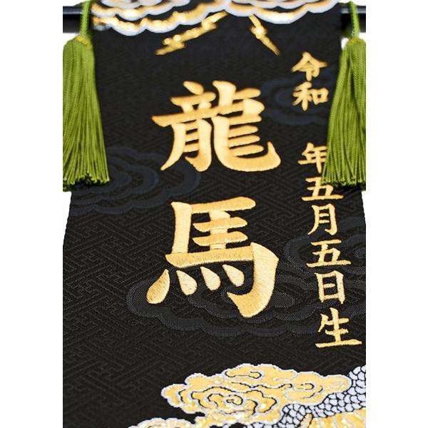 五月人形 名前旗 招福名前旗 雷鳴 h275-ad-5-raimei|2508-honpo|04