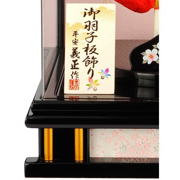羽子板 初正月 ケース飾り 平安義正作 10号 黒塗 h281-sb-pn-k10-1|2508-honpo|05