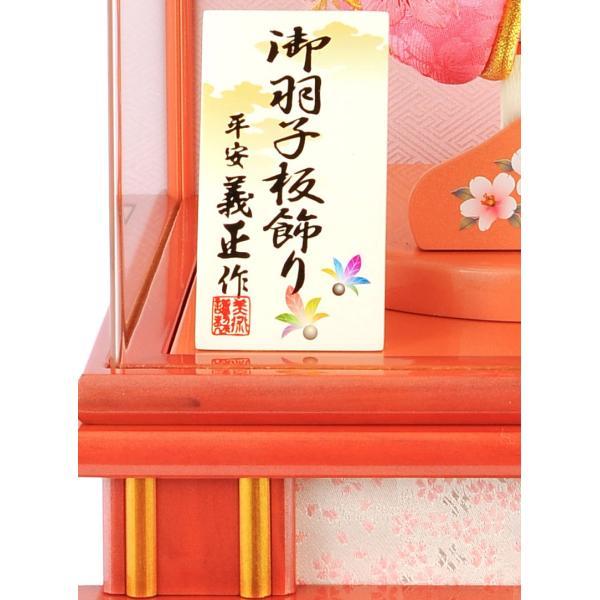 羽子板 初正月 ケース飾り 平安義正作 9号 パールピンク h281-sb-pn-p9-2|2508-honpo|04