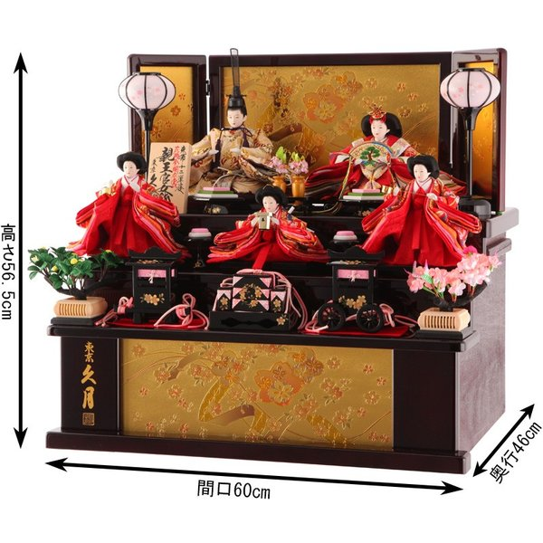 雛人形 久月 ひな人形 雛 コンパクト収納飾り 三段飾り 五人飾り 束帯十二単姿 花柄金襴衣裳 ワイン塗 金桜 h303-kcp-s30240nr 2508-honpo 02