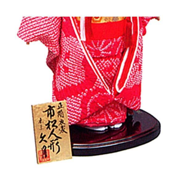 雛人形 久月 ひな人形 雛 市松人形 正絹総絞り h313-k-k1086g-6 D-79|2508-honpo|04