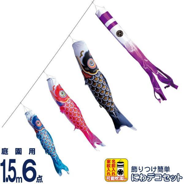 こいのぼり 徳永鯉 鯉のぼり 庭園用 1.5m6点 にわデコセット 大翔 ポリエステルシルキーブライト 家紋・名入れ可能 410-236|2508-honpo
