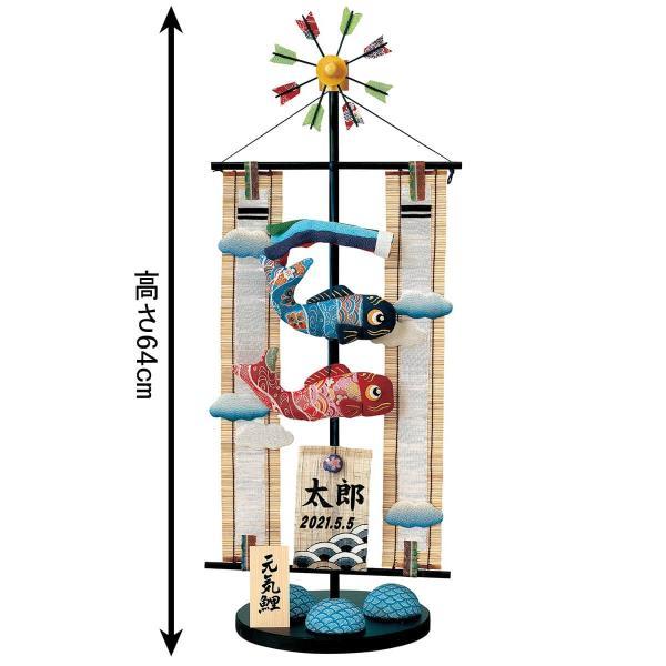 五月人形 豊久 名前旗 室内用 室内飾り 雲のかなたへ 元気鯉 名前・生年月日入れ 代金込み 立台付 h305-mo-m-t18 GC-254|2508-honpo|02
