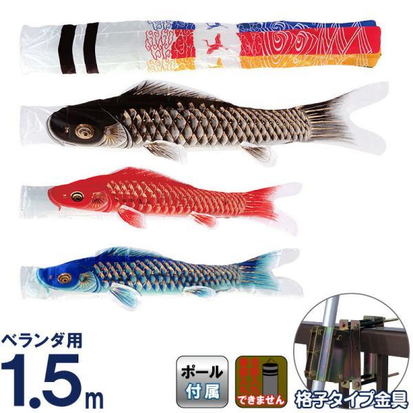 こいのぼり 東旭 鯉のぼり ベランダ マンション 1.5m 武蔵 to-musasi1-5hs|2508-honpo