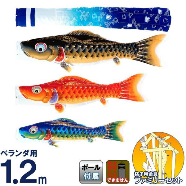 こいのぼり 鯉のぼり ベランダ マンション 1.2m ファミリー 海宝 家紋名前入れ不可 h275-tk-sp-a-12as|2508-honpo