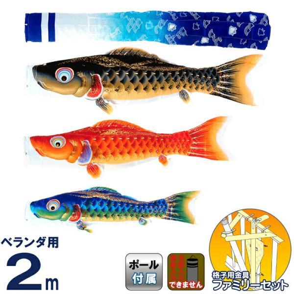 こいのぼり 鯉のぼり ベランダ マンション 2m ファミリー セット 海宝 家紋名前入れ不可 h275-tk-sp-a-20as|2508-honpo