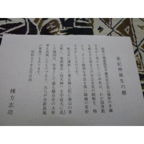 瀧村美術織物 棟方志功 美妃神誕生の柵 未使用品 長期保管品|25dou|06