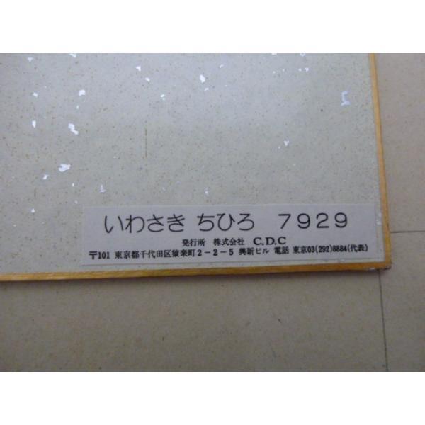 いわさきちひろ作品額 色紙 7929 箱付 長期保管品|25dou|13