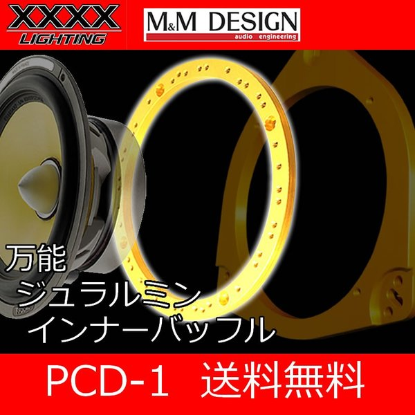 XXXXライティング+M&Mデザイン ジュラルミンインナーバッフル PCD−1|25hz-onlineshop