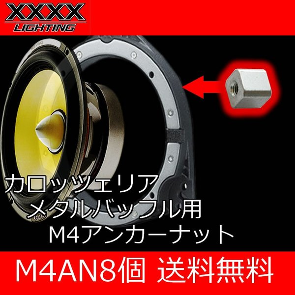 XXXXライティング M4アンカーナット8個入り カロッツェリアメタルバッフルK611 K612 K618に適合|25hz-onlineshop