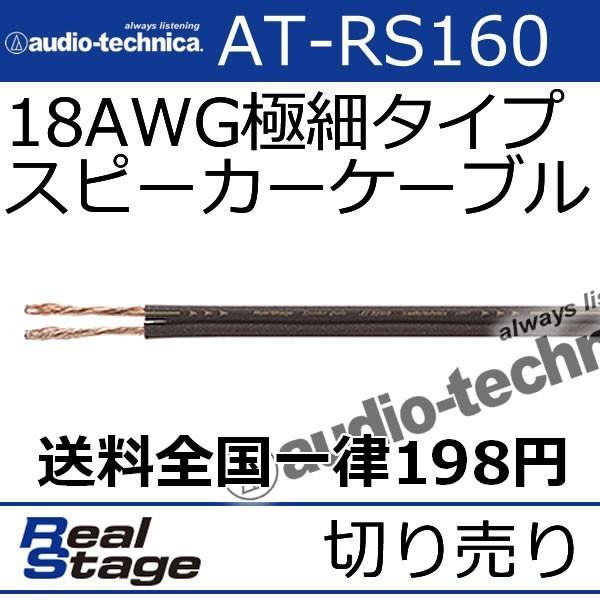 オーディオテクニカ AT-RS160スピーカーケーブル 切り売り対応:おまけ付き