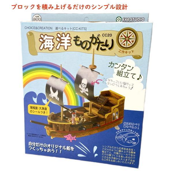 海賊船自由工作組立てキット 海洋ものがたり CC20