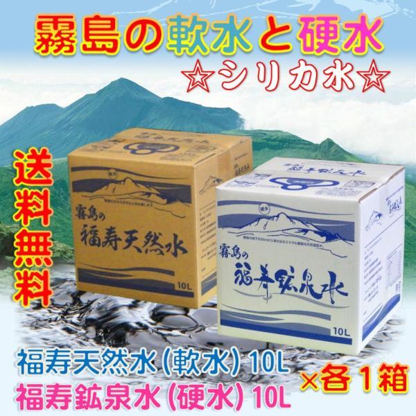 水 シリカ水 福寿鉱泉水(硬水)10LBIB×1個・福寿天然水(軟水)10LBIB×1個 霧島ののむシリカ水