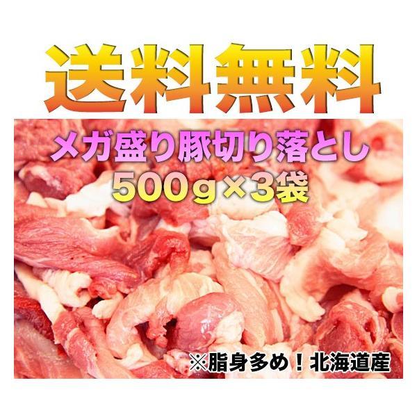 送料無料 メガ盛り豚切り落とし 500g 3袋|2983