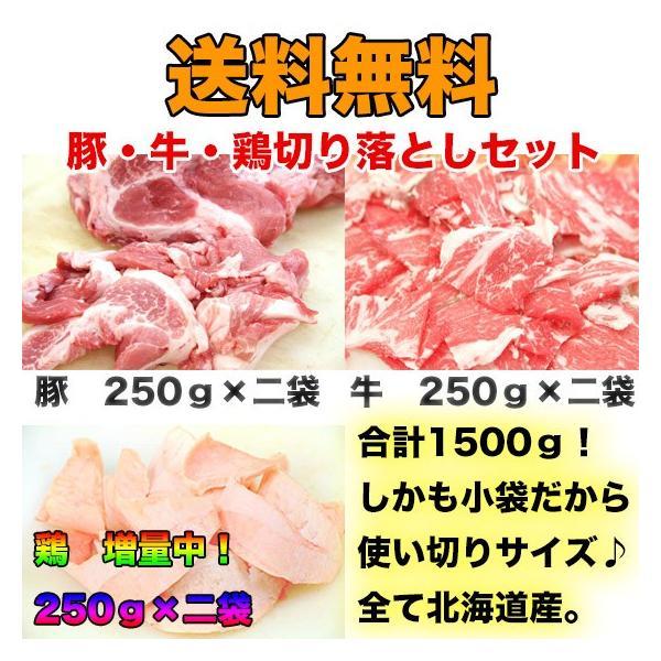 送料無料 豚・牛・鶏 切り落とし詰め合わせセット 1.5kg |2983