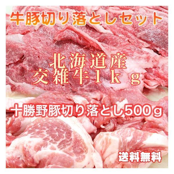 送料無料 交雑牛・豚切り落としセット 1.5kg |2983