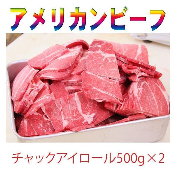 送料無料 アメリカンビーフ チャックアイロール1kg (500g×2袋)|2983|03