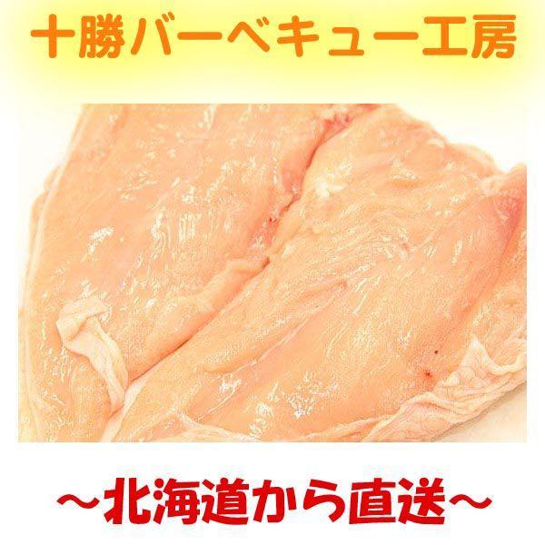 北海道産 業務用 鶏むね 1kg |2983