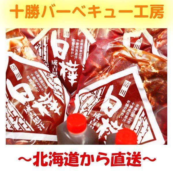 【同梱不可】帯広 白樺ジンギスカン お試しセット 冷蔵便 (BBQ バーベキュー)セット 2983