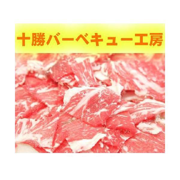 送料無料 メガ盛り 北海道牛切り落とし2kg(250g8袋)|2983