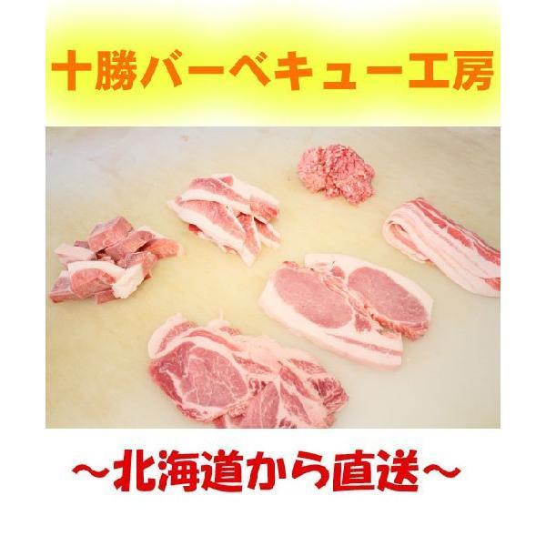十勝豚一頭お試しセット |2983