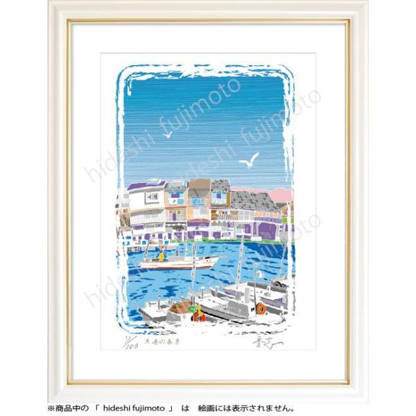 K007-漁港の春景-ふじもと秀志/漁港風景画  漁港色風景アート インテリアアート|29un