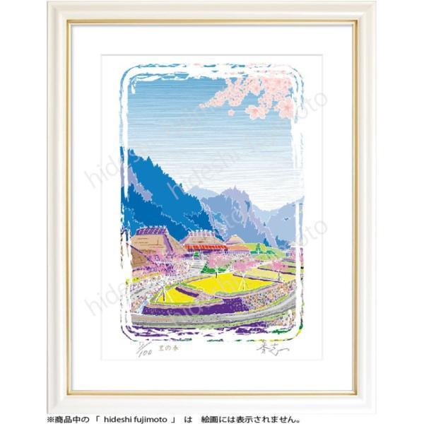 K008-里の春-ふじもと秀志/ふるさと風景画  田舎風景アート インテリアアート 29un