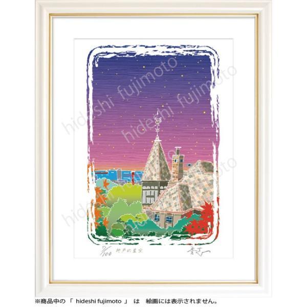 K011ー神戸の星空ーふじもと秀志/ふるさと風景画  神戸風景アート インテリアアート|29un