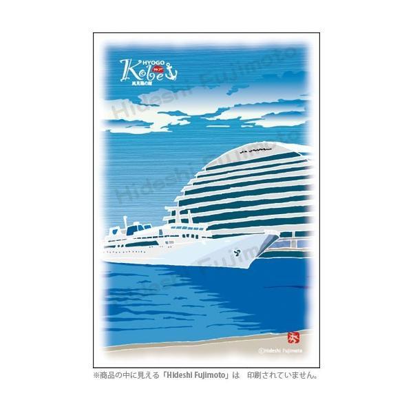 ポストカード「神戸・メリケン波止場」kobe-post-001 神戸観光絵はがき・神戸ポストカード 29un