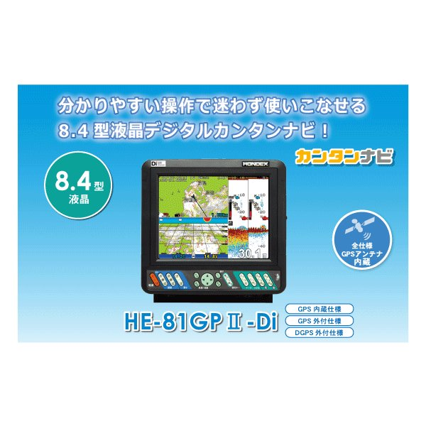 魚探 HONDEX ホンデックス 8.4型カラー液晶プロッターデジタル魚探 HE-81GPII-Di TD28 600W 50/200KHz アンテナ内蔵 魚群探知機 HE-81GP2-Di|2bfishingboat|03