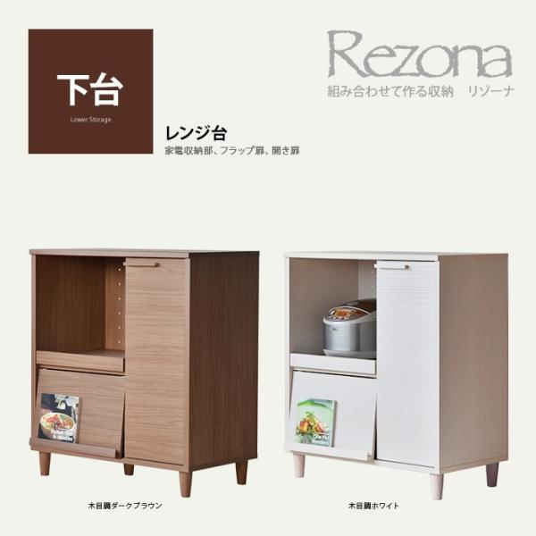 レンジ台 幅80cm スライドトレー ディスプレイラック REZONA リゾーナ  日本製 低ホルム 送料無料|2e-unit