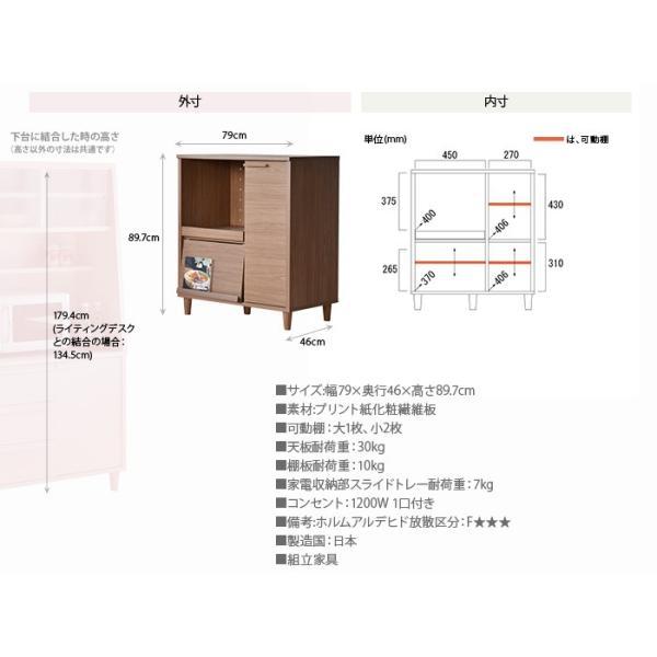 レンジ台 幅80cm スライドトレー ディスプレイラック REZONA リゾーナ  日本製 低ホルム 送料無料|2e-unit|02