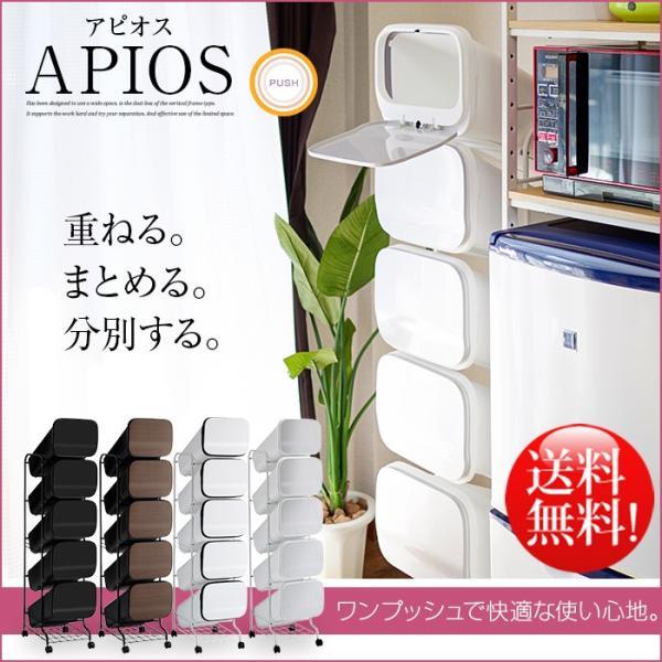 ゴミ箱  分別 キッチン おしゃれ フタ付き 屋外 ダストボックス アピオス 5段  送料無料|2e-unit